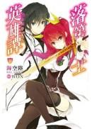 落第騎士英雄譚(09)