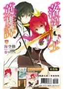 落第騎士英雄譚(09) 特裝版