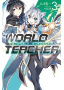 WORLD TEACHER 異世界式教育特務(03)特裝版