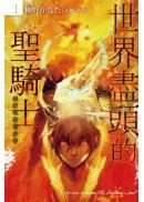世界盡頭的聖騎士(01):死者之街的少年