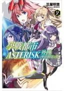 學戰都市Asterisk外傳:葵恩薇兒之翼(02)