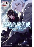 終結的熾天使 一瀨紅蓮,破滅的16歲(07)