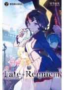 Fate/Requiem(02)