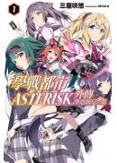 學戰都市Asterisk外傳:葵恩薇兒之翼(01)