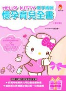 HELLO KITTY 新手媽咪懷孕育兒全書(修訂版)