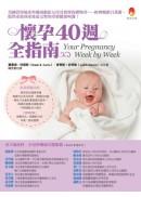 懷孕40週全指南