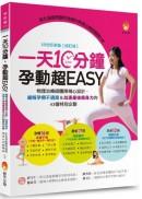一天10分鐘,孕動超EASY:物理治療師團隊精心設計,緩解孕期不適應&加速產後瘦身力的43個特別企劃
