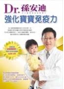 強化寶寶免疫力