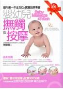 嬰幼兒撫觸與按摩(附CD)
