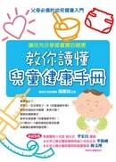教你讀懂兒童健康手冊