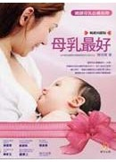 母乳最好(暢銷回饋版):哺餵母乳必備指南