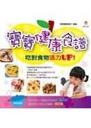 寶寶健康食譜:吃對食物活力UP