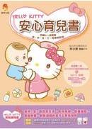 Hello kitty安心育兒書