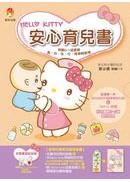 Hello Kitty安心育兒書(珍藏書盒紀念版)