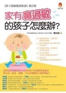 家有鼻過敏的孩子怎麼辦?