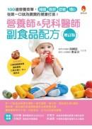 營養師&兒科醫師副食品配方增訂版:100 道營養菜單,補鐵、強鋅、低敏、增D,從第一口就為寶寶的健康打底!