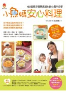 小魚媽安心料理:60道親子健康食譜&良心農作分享