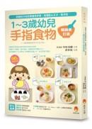 1~3歲幼兒手指食物:訓練孩子自然學會用手拿、用湯匙&叉子、筷子吃(暢銷修訂版)
