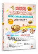 貞穎媽嬰幼兒手指食物暢銷增訂版:104道低糖.低油.低敏,副食品點心提案