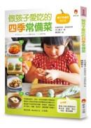做孩子愛吃的四季常備菜