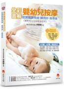 全彩圖解嬰幼兒按摩:安撫寶寶情緒.睡得好.長得高〔附寶寶成長&按摩別冊〕