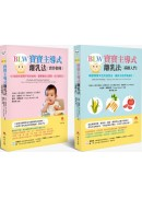BLW寶寶主導式離乳法基礎入門+實作指導(2冊)