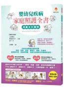 漫畫全彩圖解 嬰幼兒疾病家庭照護全書