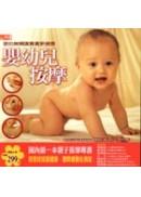 嬰幼兒按摩---愛的撫觸讓寶寶更健康