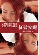 紅髮安妮(100週年紀念版)