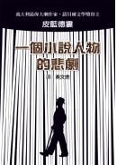 一個小說人物的悲劇:諾貝爾文學獎得主皮藍德婁短篇小說代表作