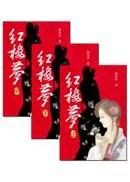 紅樓夢(全三冊)(套書不分售)