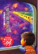 銀河鐵道之夜──宮澤賢治全集1
