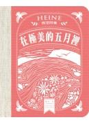 在極美的五月裡:海涅詩集
