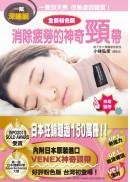 一戴深睡眠:消除疲勞的神奇頸帶【全新粉色版】