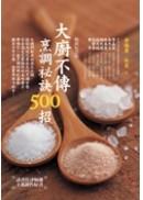 大廚不傳烹調祕訣500招 ( 暢銷紀念版)