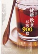 健康飲食祕訣900招(暢銷紀念版)