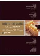 頂級法式時尚甜點:Le Bouquet的經典美學