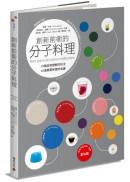 創新前衛的分子料理:20種容易理解的技法.40道顛覆味蕾的食譜(暢銷普及版)
