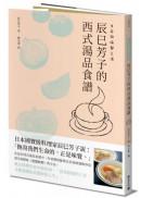 生命與味覺之湯-辰巳芳子的西式湯品食譜