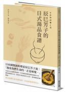 生命與味覺之湯-辰巳芳子的日式湯品食譜