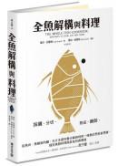 全魚解構與料理:採購、分切、熟成、醃製,從魚肉、魚鱗到內臟,天才主廚完整分解與利用一條魚的烹飪新思維,探究魚類料理與飲食的真價值