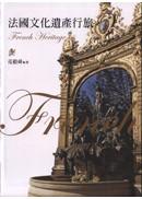 法國文化遺產行旅