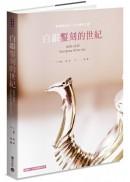 白銀鏨刻的世紀:歐洲銀器的三百年輝煌之路