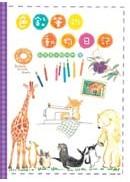 色鉛筆的動物日記(暢銷紀念版)