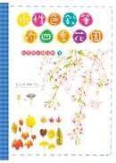 水性色鉛筆的四季花園(暢銷紀念版)