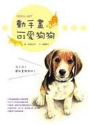 動手畫可愛狗狗