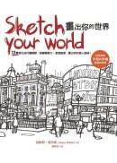 Sketch your world畫出你的世界:12堂寫生技巧關鍵課,訓練觀察力、激發創意,畫出你的個人風格!