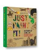 放手畫吧2:大膽上色!Just Paint It!——65堂認識顏色與色調,看見光亮和陰影,掌握質感及激發想像力的創意練習課