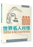 連連看1000:世界名人肖像