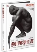 藝用解剖全書(暢銷紀念版)
